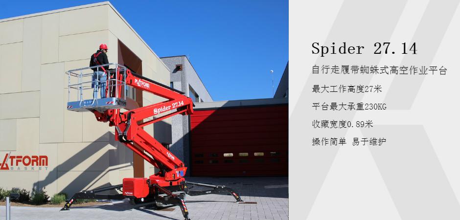 意大利platform basket 27米蜘蛛车