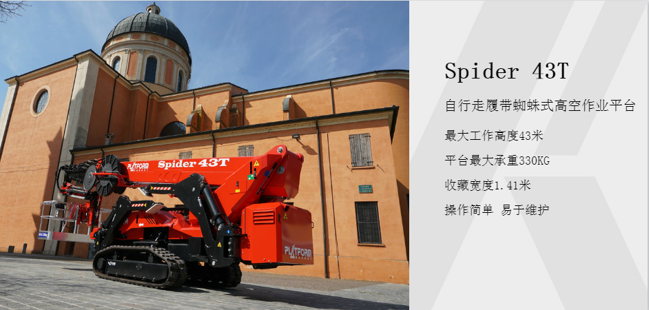 意大利platform basket 43米蜘蛛车